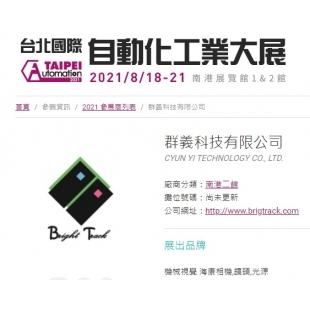 台北2021自動化展.jpg