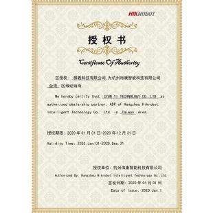 2020代理商授权书_群义_page-0001.jpg